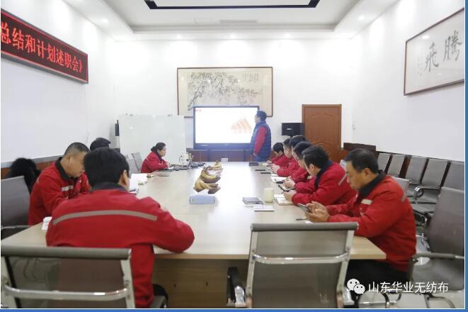山東華業無紡(fang)布營(ying)銷部(bu)門年度總結和計劃述職報告會(hui)召(zhao)開